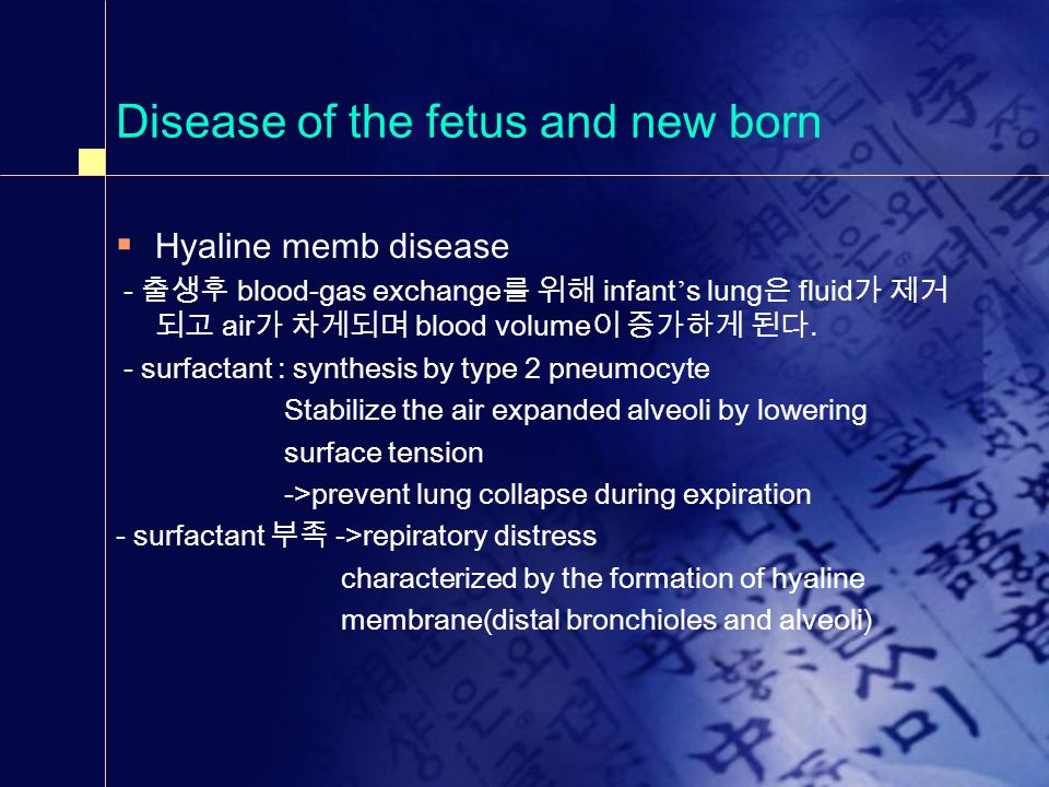 Disease of the fetus and new born