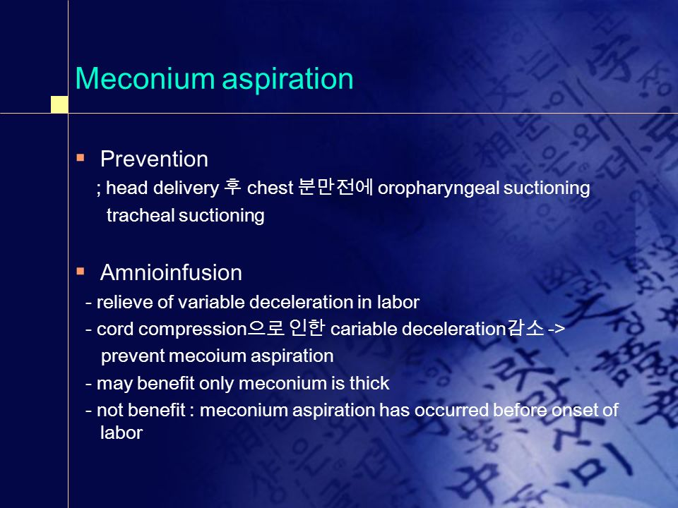 Meconium aspiration Prevention Amnioinfusion