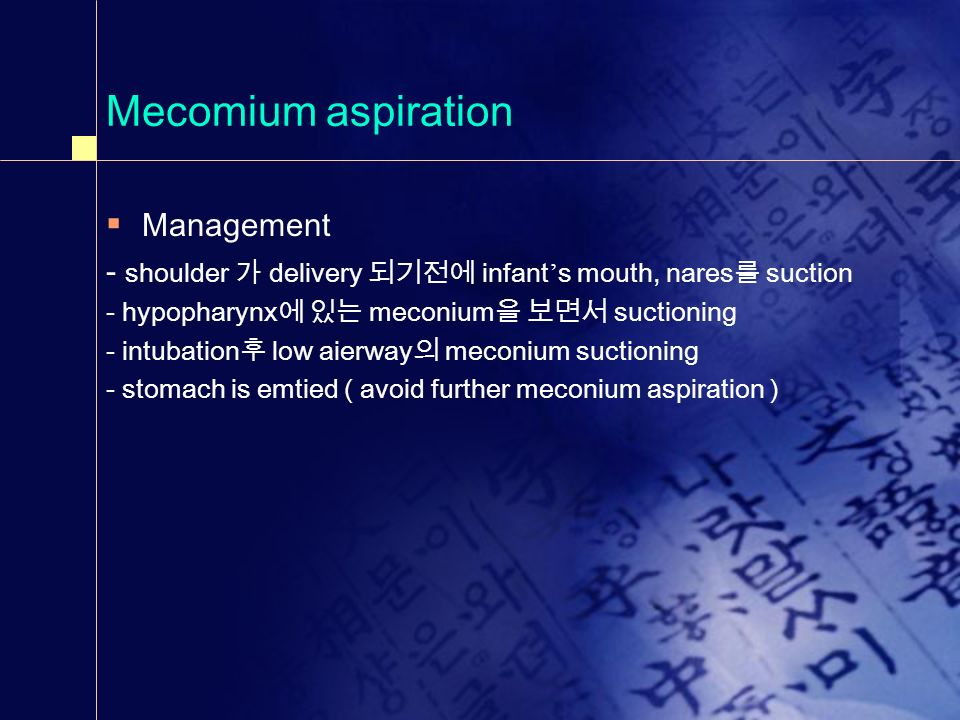 Mecomium aspiration Management