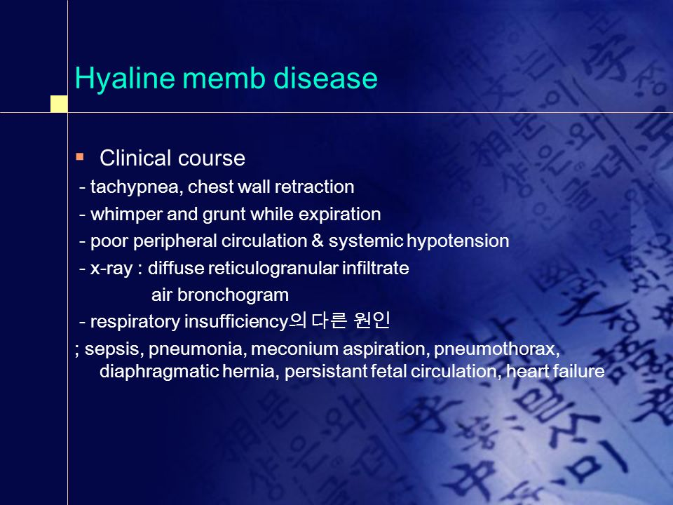 Hyaline memb disease Clinical course