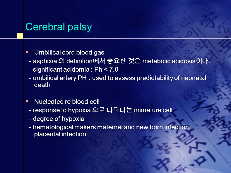 Cerebral palsy Umbilical cord blood gas