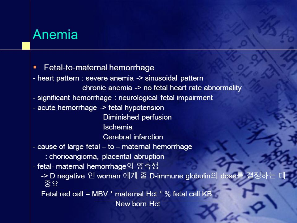 Anemia Fetal-to-maternal hemorrhage