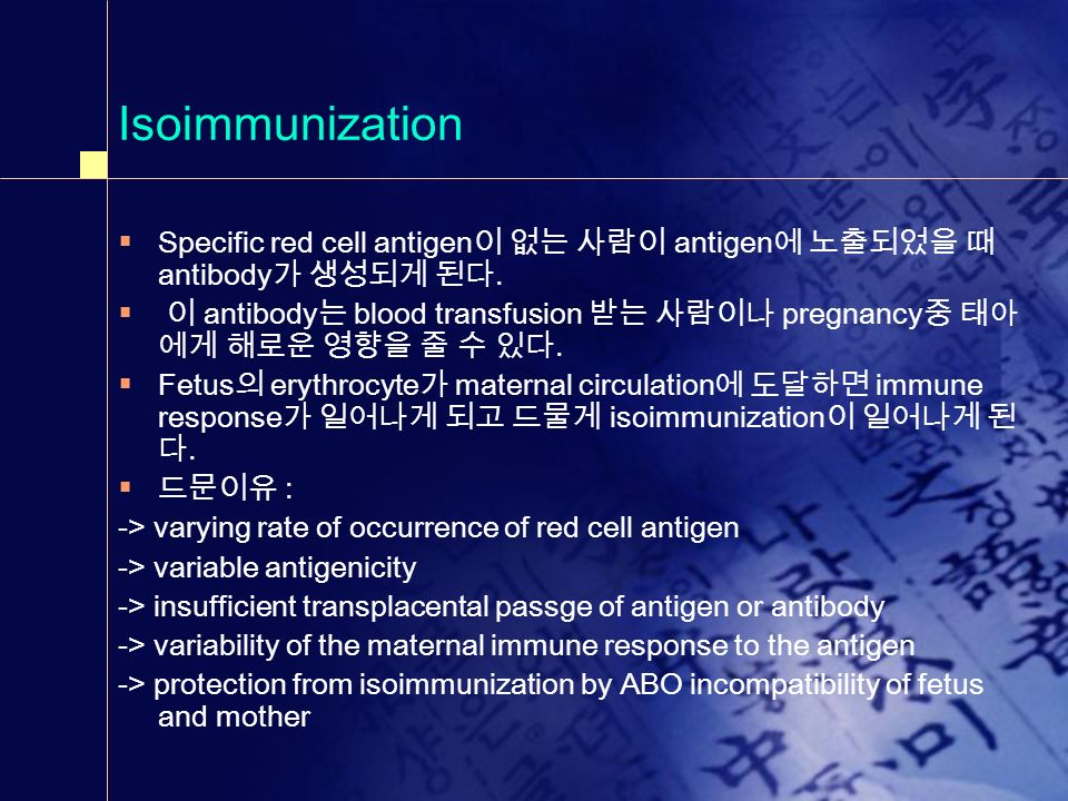 Isoimmunization Specific red cell antigen이 없는 사람이 antigen에 노출되었을 때 antibody가 생성되게 된다.