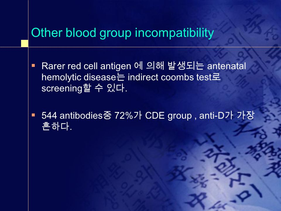 Other blood group incompatibility