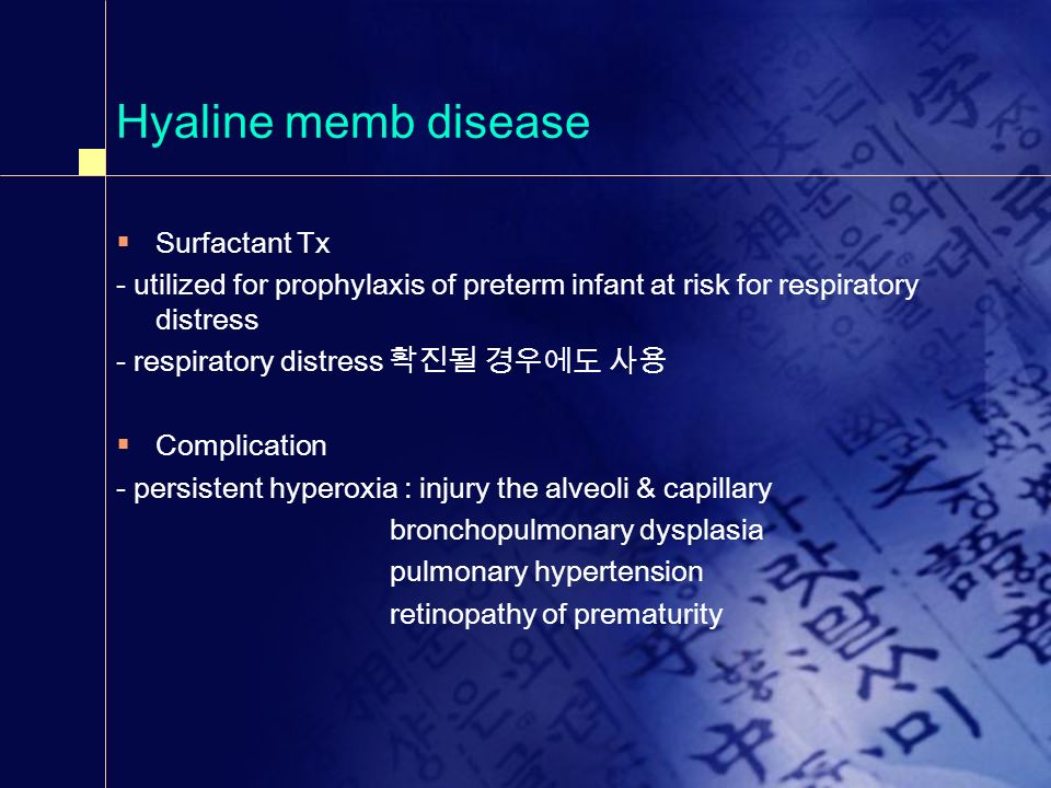 Hyaline memb disease Surfactant Tx