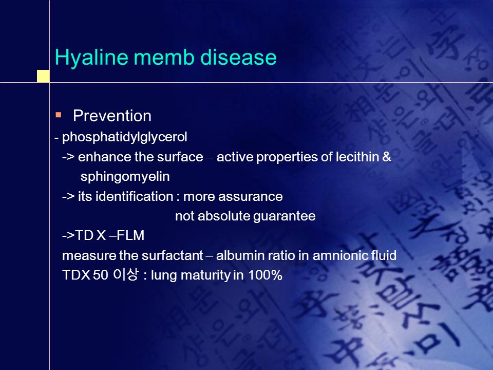 Hyaline memb disease Prevention