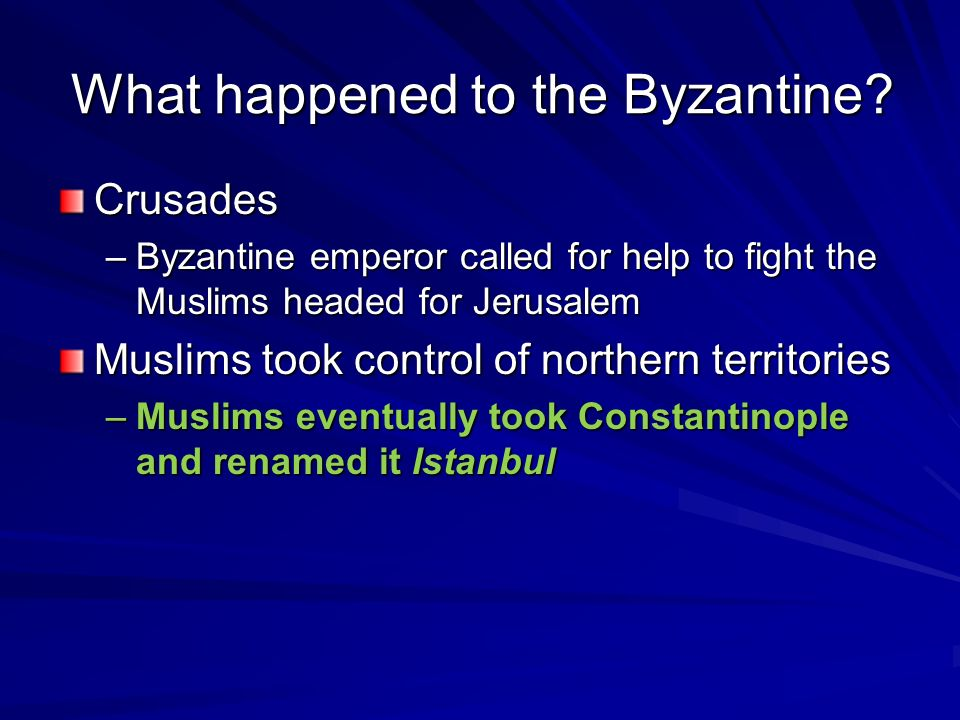 What happened to the Byzantine