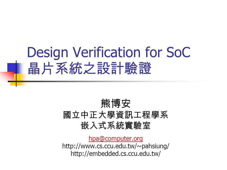 Design Verification for SoC 晶片系統之設計驗證
