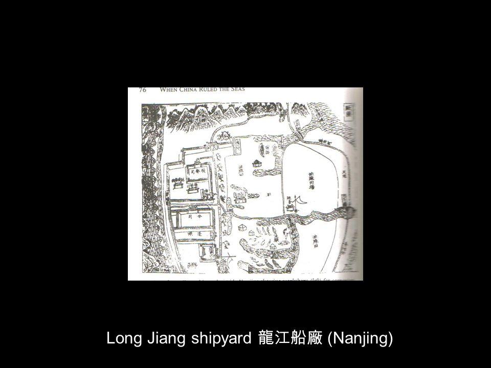 Long Jiang shipyard 龍江船廠 (Nanjing)