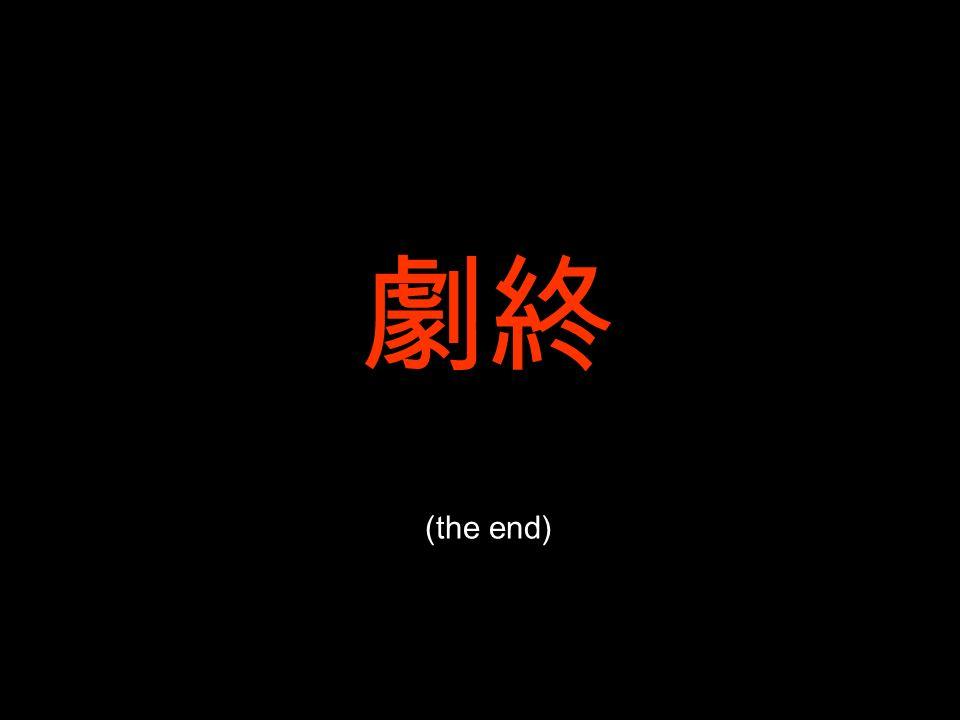 劇終 (the end)