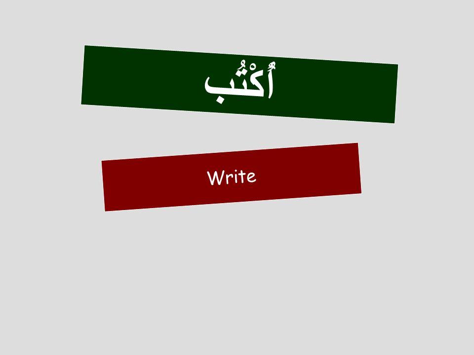أُكْتُب Write 15