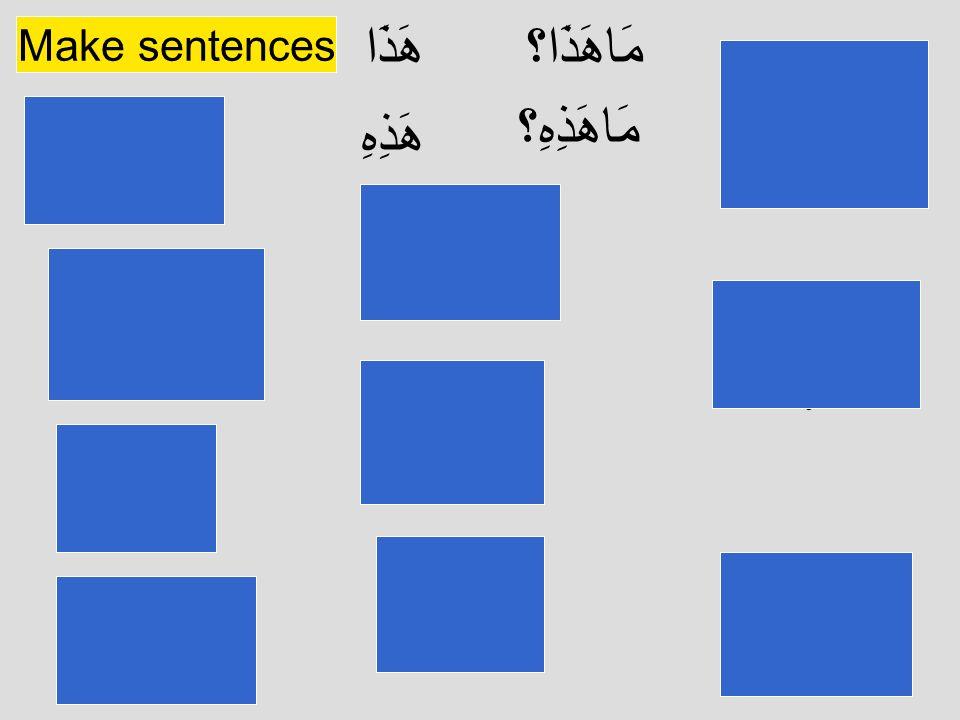 هَذَا مَاهَذَا؟ Make sentences مَاهَذِهِ؟ هَذِهِ