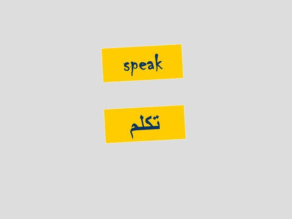 speak تكلم