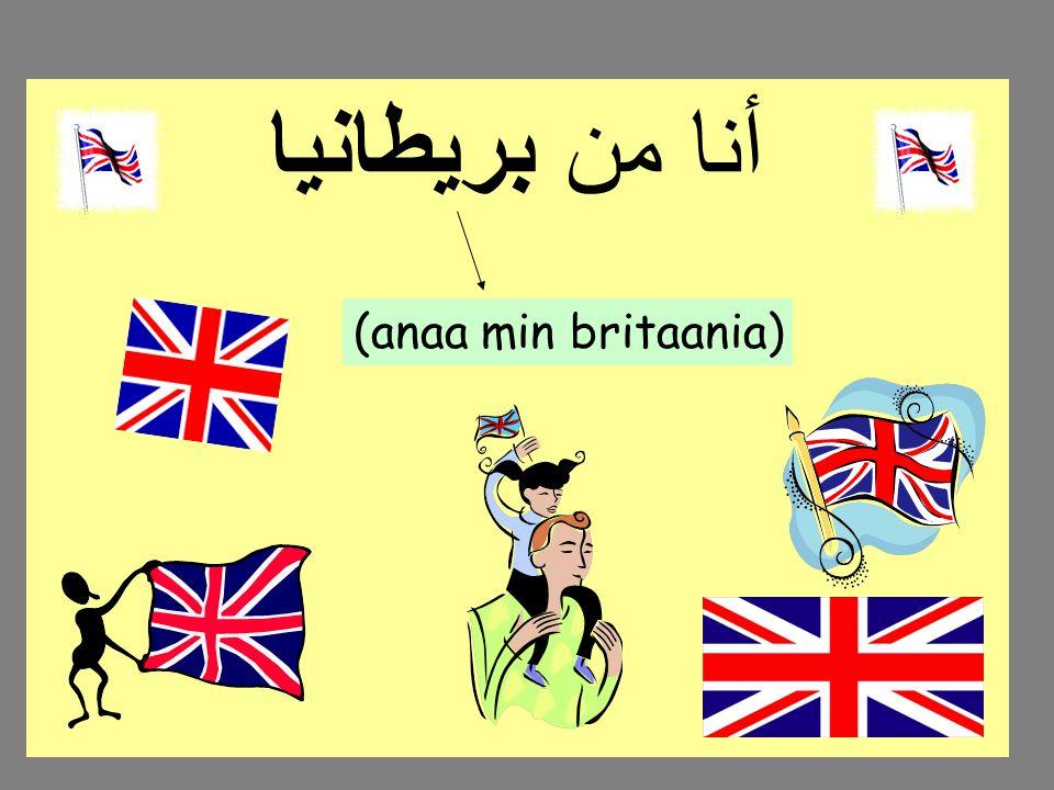 ﺃﻨﺎ ﻤﻦ ﺒﺮﯿﻁﺎﻨﯿﺎ (anaa min britaania)