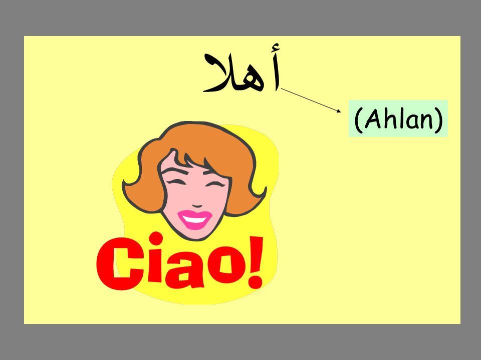 ﺃﻫﻼ (Ahlan)