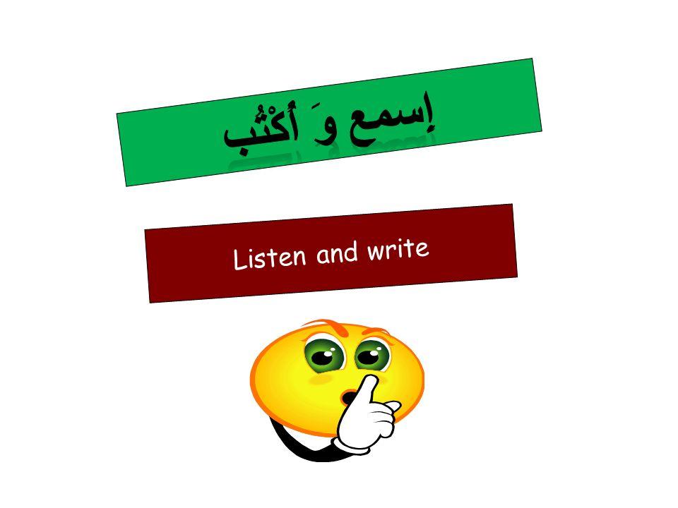 إِسمع وَ أُكْتُب Listen and write