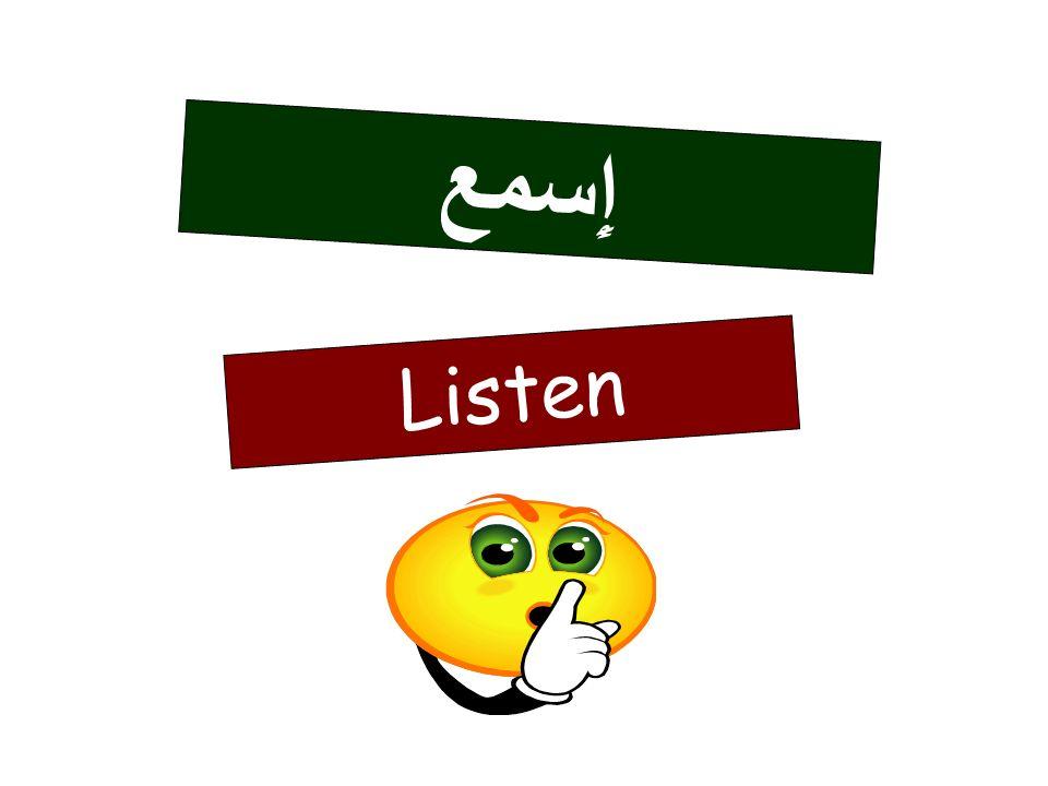إِسمع Listen