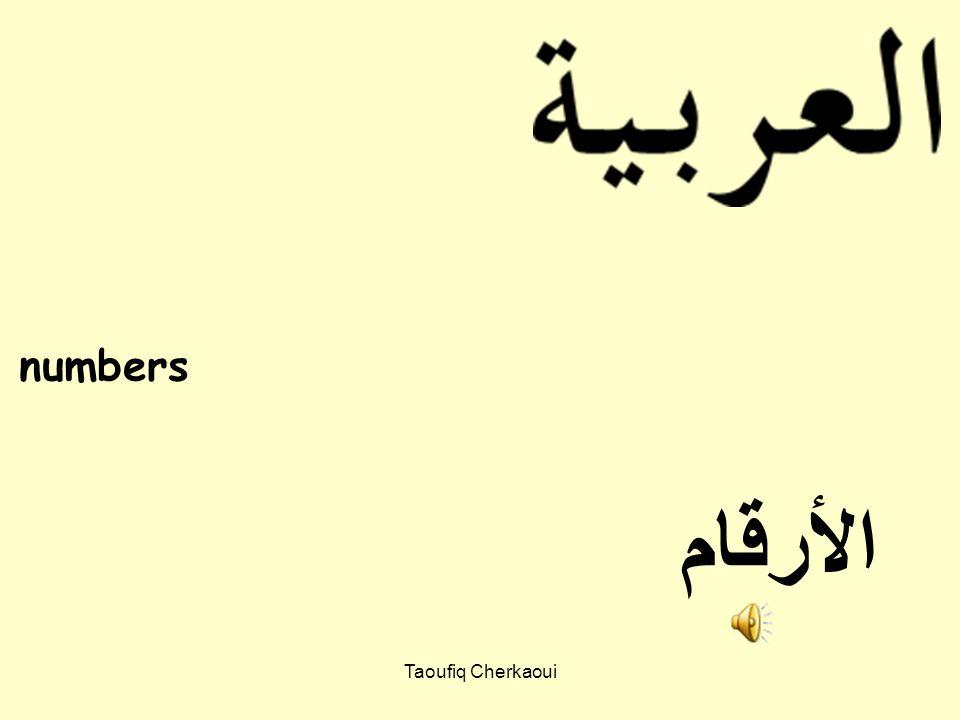 numbers الأرقام Taoufiq Cherkaoui