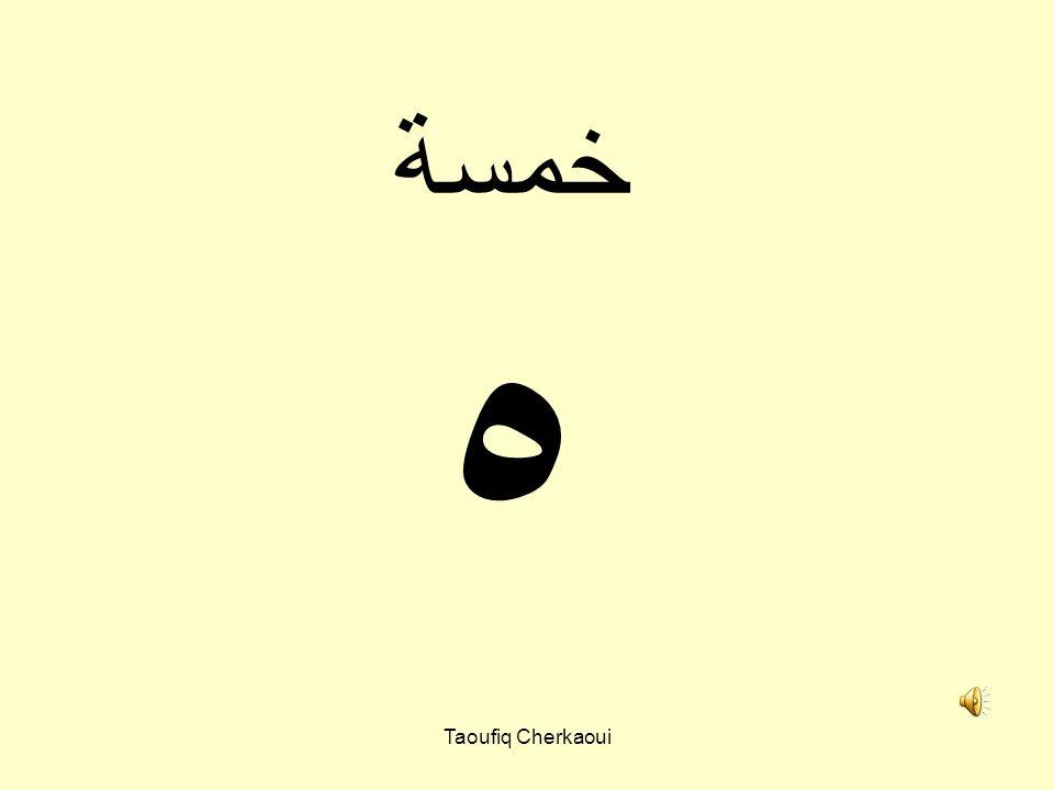 خمسة ٥ Taoufiq Cherkaoui