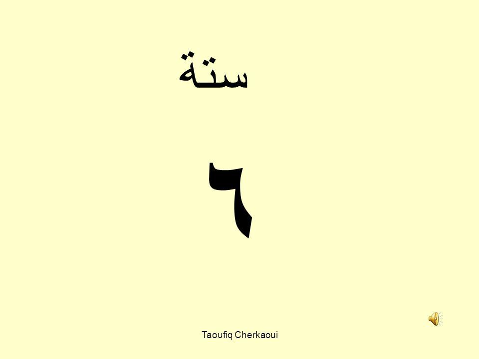 ستة ٦ Taoufiq Cherkaoui