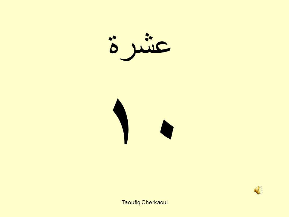 عشرة ١٠ Taoufiq Cherkaoui