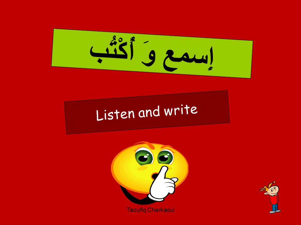 إِسمع وَ أُكْتُب Listen and write Taoufiq Cherkaoui