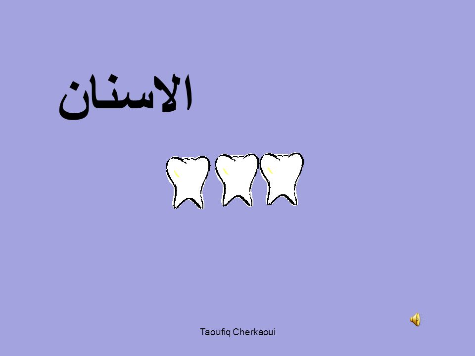 الاسنان Taoufiq Cherkaoui