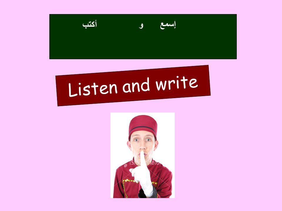 أكتب و إِسمع Listen and write 23