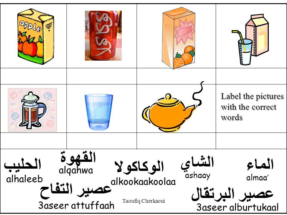 القهوة الشاي الحليب الماء الوكاكولا عصير التفاح عصير البرتقال alqahwa