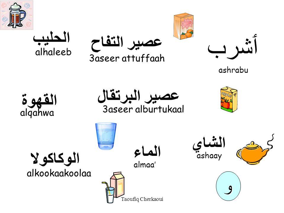 ٲشرب و الحليب عصير التفاح عصير البرتقال القهوة الشاي الماء الوكاكولا
