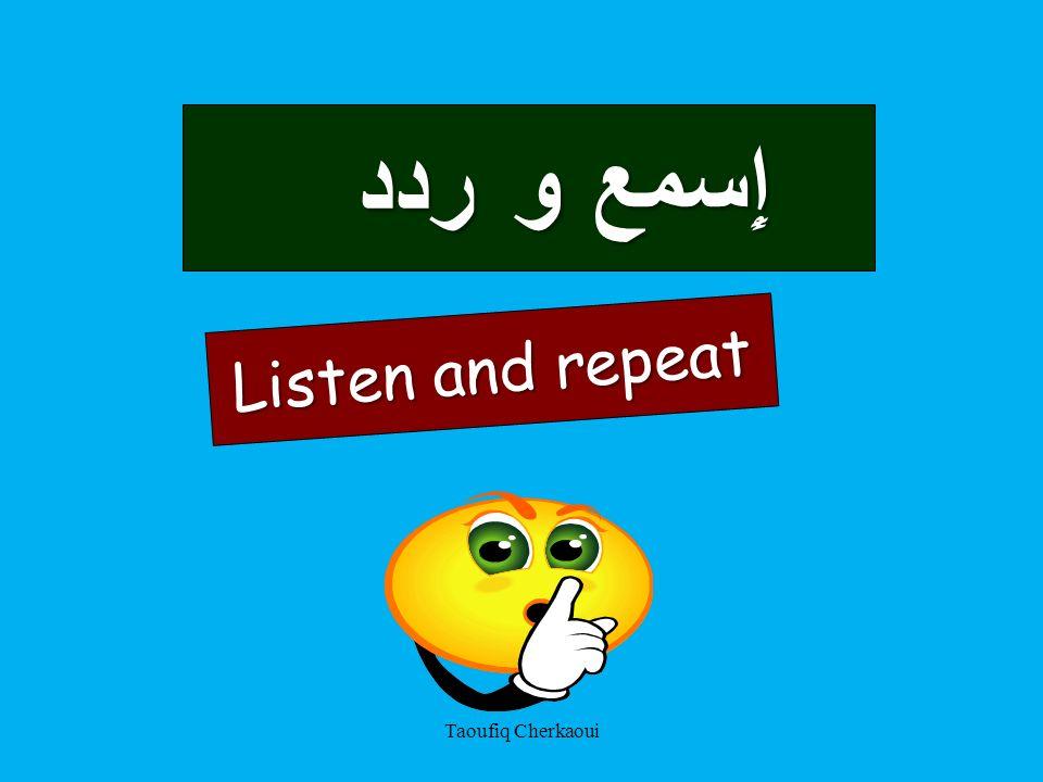 ردد و إِسمع Listen and repeat Taoufiq Cherkaoui 3