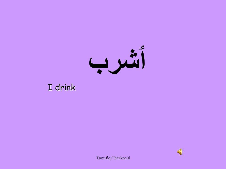 ٲشرب I drink Taoufiq Cherkaoui