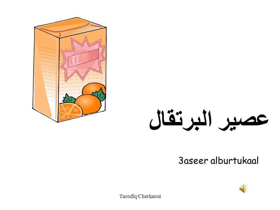 عصير البرتقال 3aseer alburtukaal Taoufiq Cherkaoui