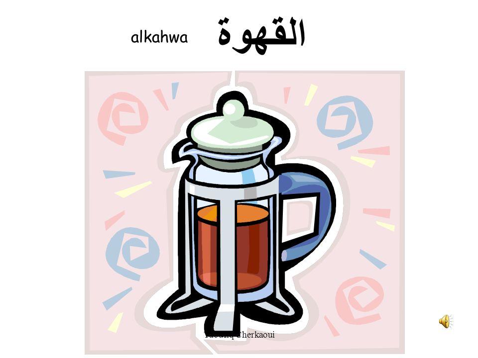 القهوة alkahwa Taoufiq Cherkaoui