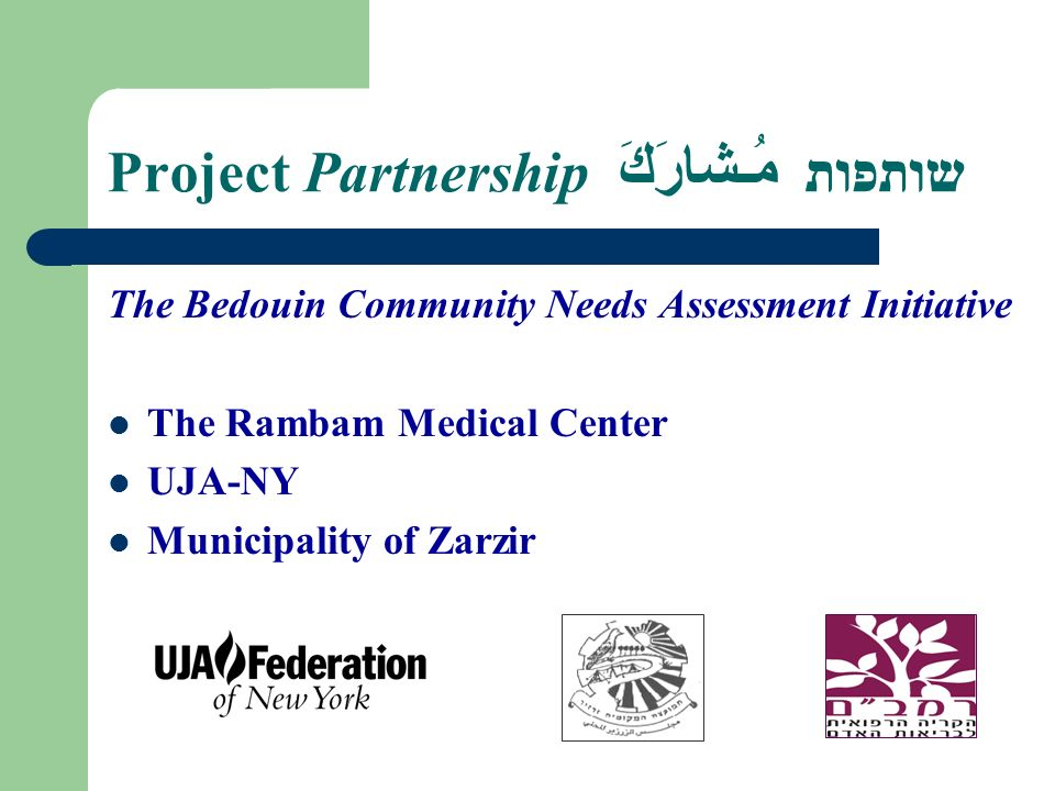 Project Partnership مُـشارَكَ שותפות