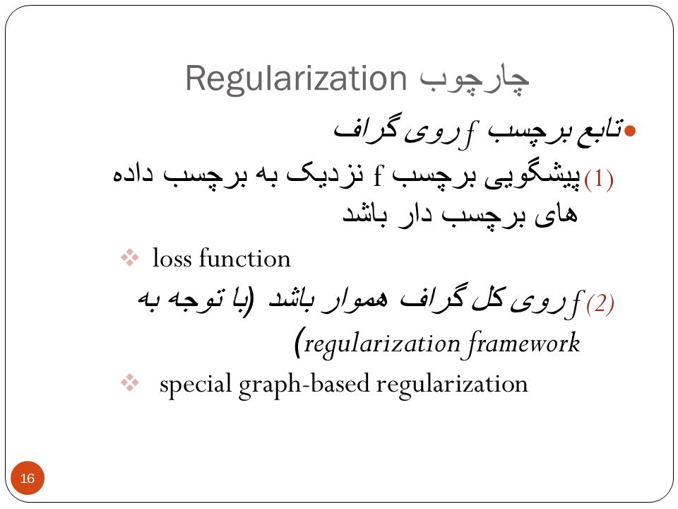 چارچوب Regularization