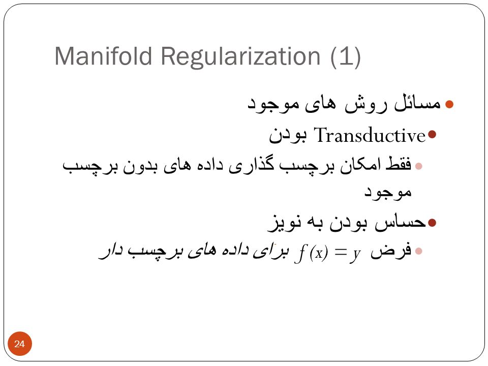Manifold Regularization (1)