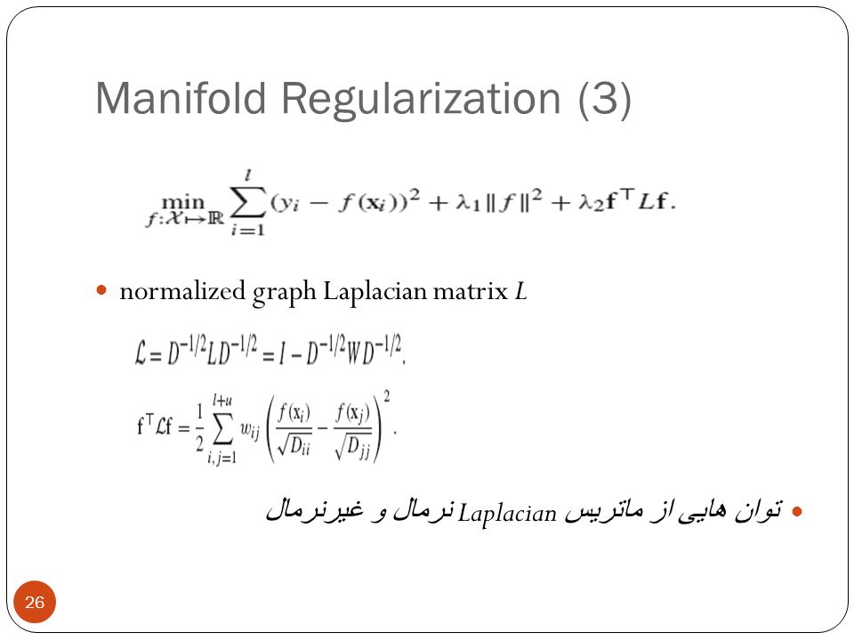 Manifold Regularization (3)
