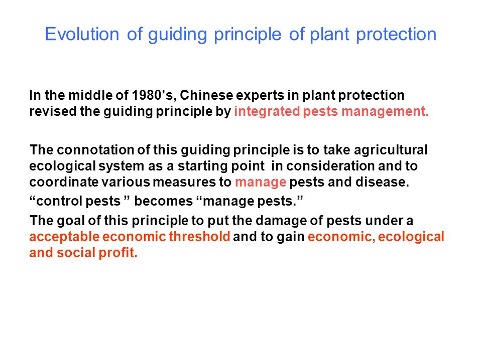 Evolution of guiding principle of plant protection