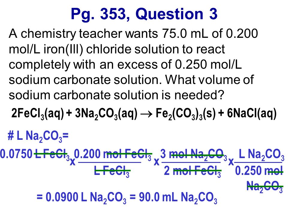 2FeCl3(aq) + 3Na2CO3(aq)  Fe2(CO3)3(s) + 6NaCl(aq)