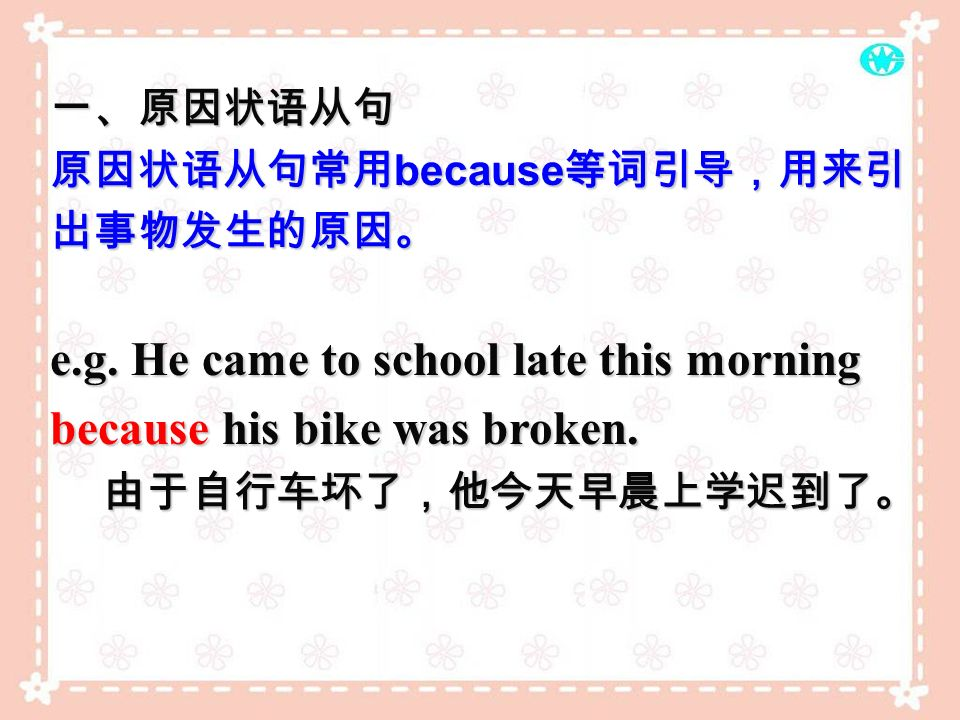 e.g. He came to school late this morning because his bike was broken.
