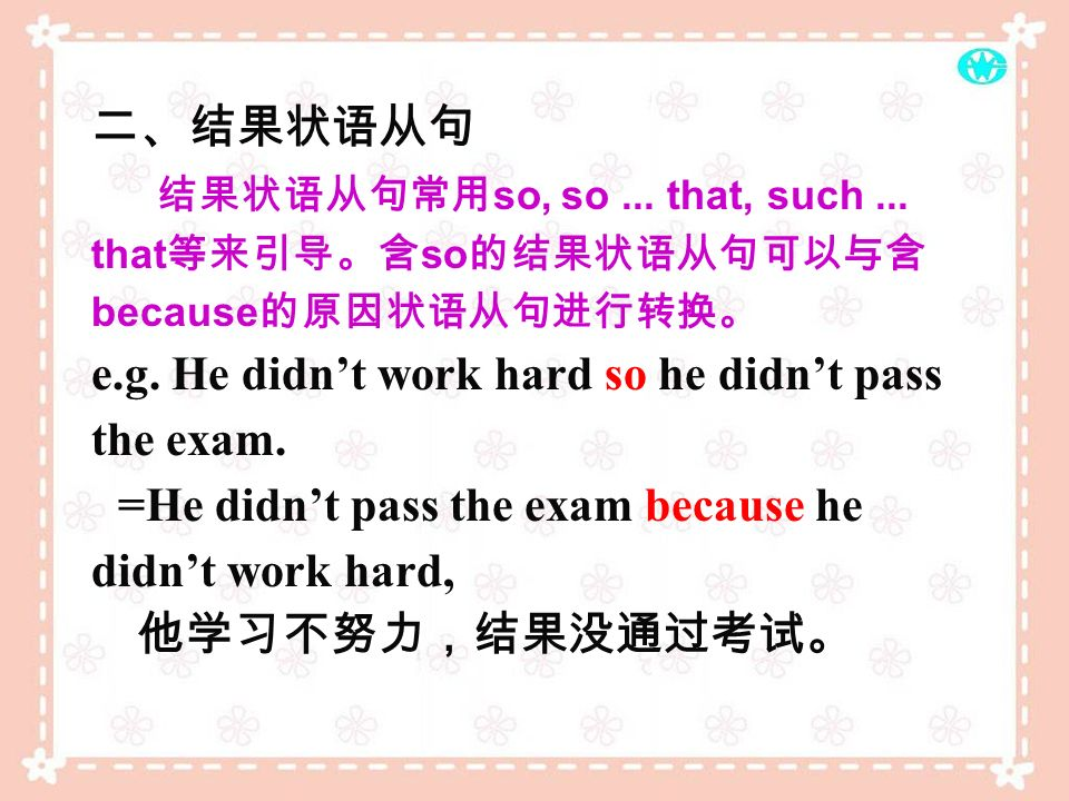 e.g. He didn't work hard so he didn't pass the exam.