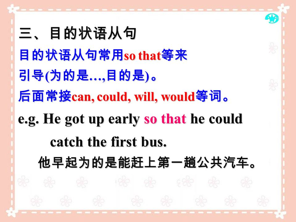 e.g. He got up early so that he could catch the first bus.