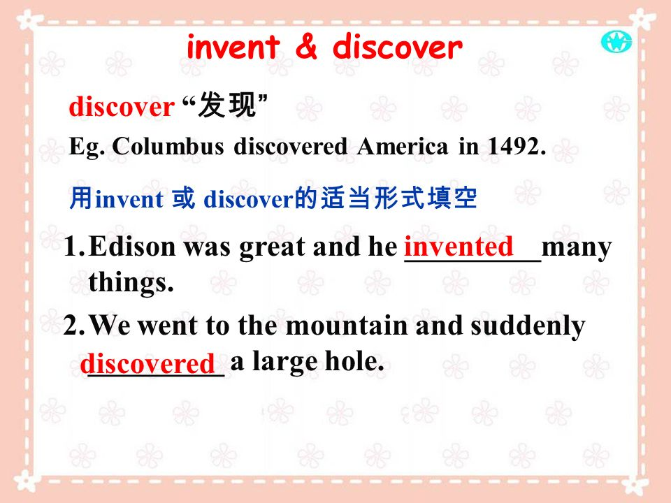 invent & discover discover 发现