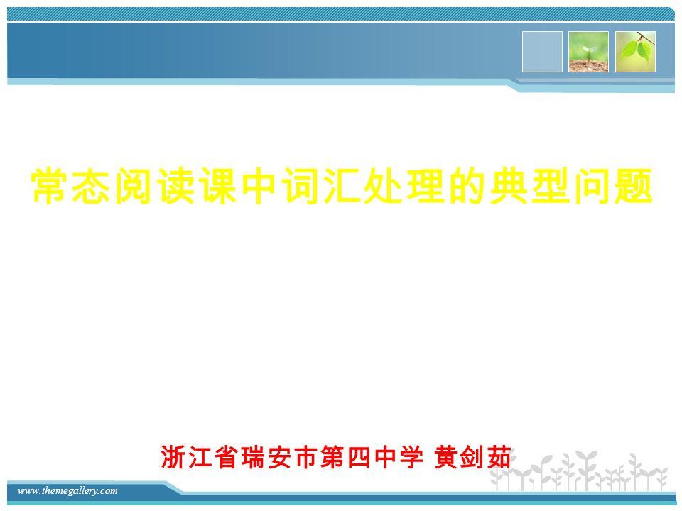 常态阅读课中词汇处理的典型问题 浙江省瑞安市第四中学 黄剑茹