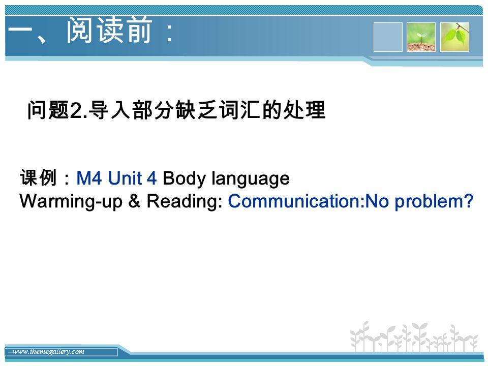 一、阅读前: 问题2.导入部分缺乏词汇的处理 课例:M4 Unit 4 Body language