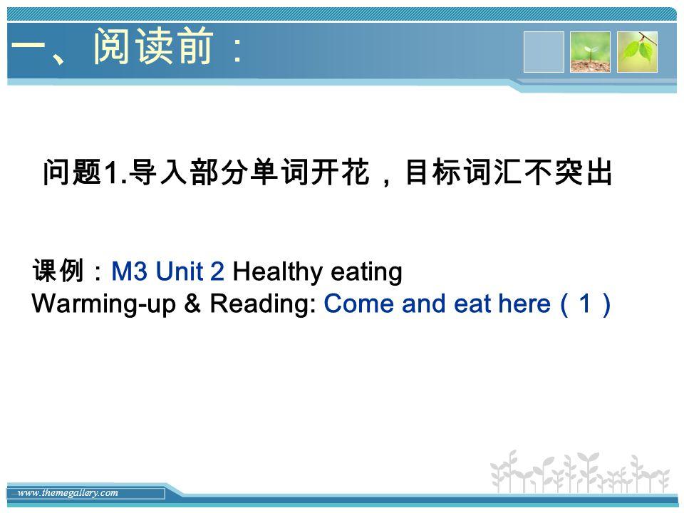 一、阅读前: 问题1.导入部分单词开花,目标词汇不突出 课例:M3 Unit 2 Healthy eating