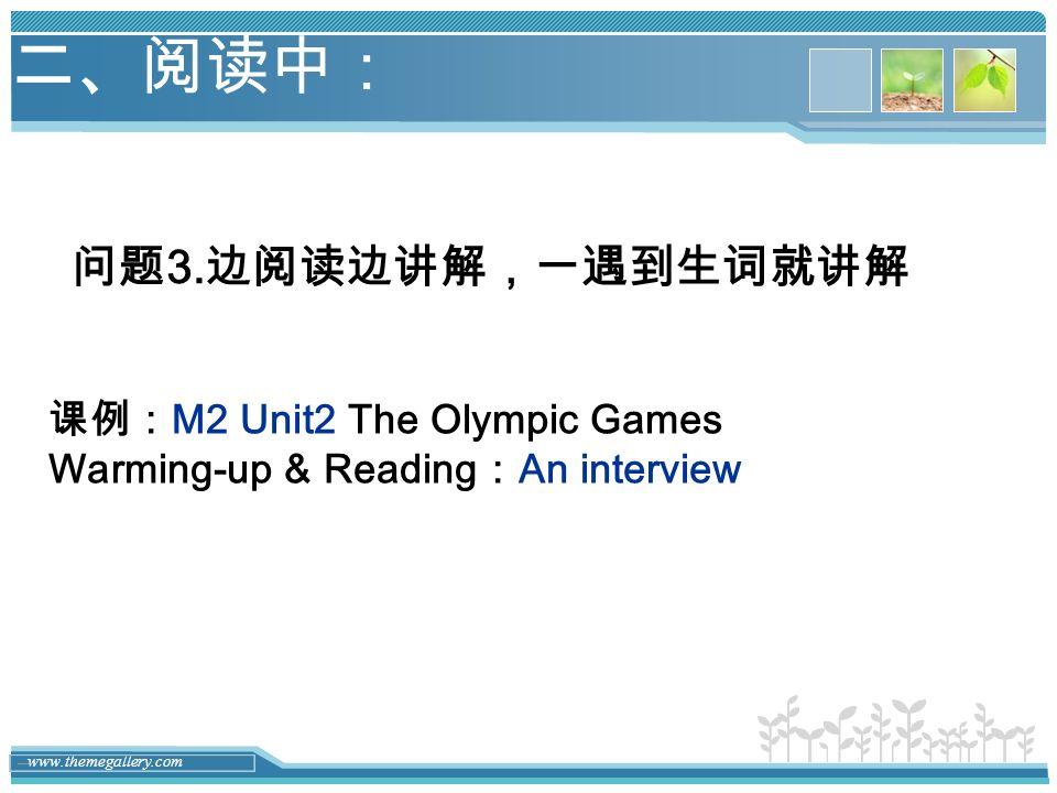 二、阅读中: 问题3.边阅读边讲解,一遇到生词就讲解 课例:M2 Unit2 The Olympic Games