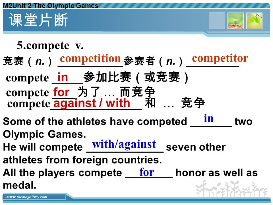 课堂片断 5.compete v. competition competitor compete _____参加比赛(或竞赛)