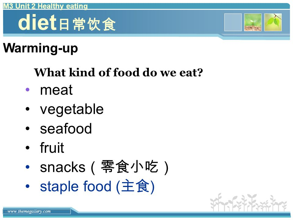 diet日常饮食 meat vegetable seafood fruit snacks(零食小吃) staple food (主食)